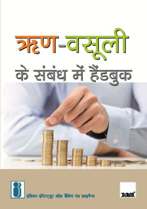 Handbook on Debt Recovery (Hindi Edition)