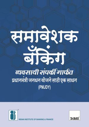Inclusive Banking Thro Business Correspondent (Marathi)