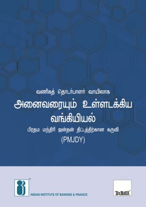 Inclusive Banking Thro Business Correspondent (Tamil)