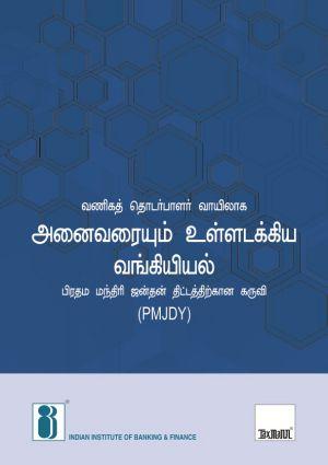 Inclusive Banking Thro Business Correspondent (Tamil)