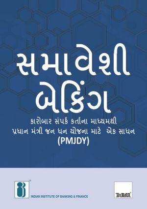 Inclusive Banking Thro Business Correspondent (Gujarati)
