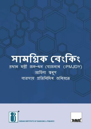 Inclusive Banking Thro Business Correspondent (Assamese)