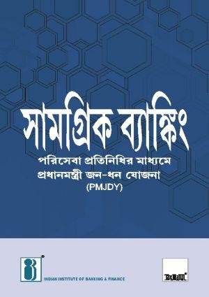 Inclusive Banking Thro Business Correspondent (Bengali)