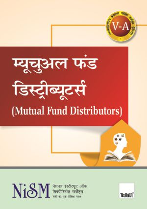 Mutual Fund Distributors (Hindi)