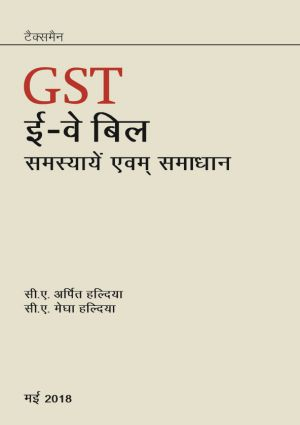 GST E-Way Bill Samasyaen Evam Samaadhaan - Hindi