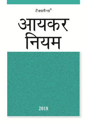 Aayakar Niyam