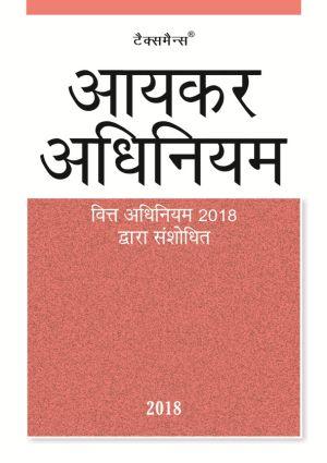 Aayakar Adhiniyam