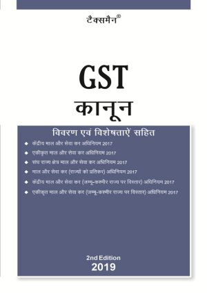 GST Kanoon (Law) - Hindi