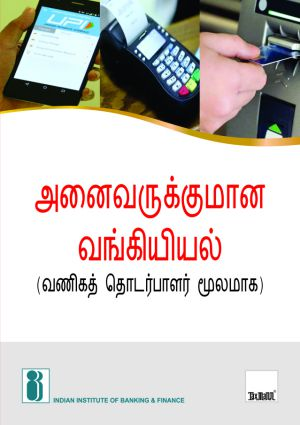 Inclusive Banking Through Business Correspondent (Tamil)