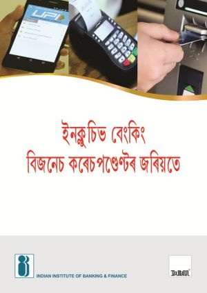 Inclusive Banking Through Business Correspondence (Assamese)