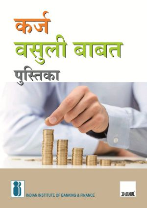 Handbook on Debt Recovery (Marathi Edition)