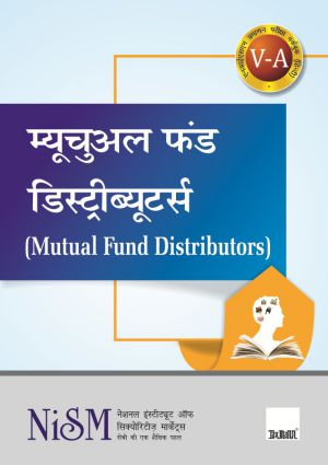 Mutual Fund Distributors (Hindi)