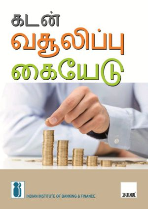 Handbook on Debt Recovery - Tamil Edition