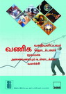 Inclusive Growth Thro Business Correspondent (Tamil)
