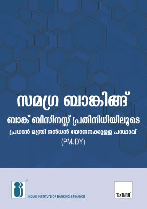 Inclusive Banking Thro Business Correspondent (Malayalam)