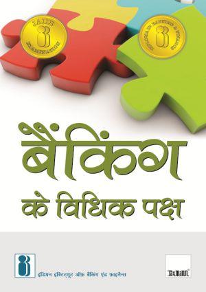 Banking Ke Vidhik Paksh (JAIIB)