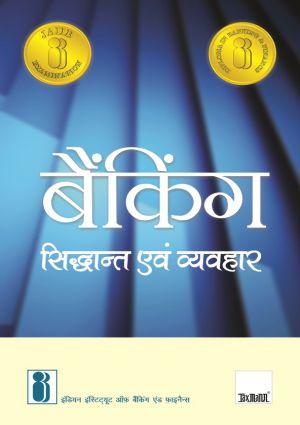 Banking Ke Sidhanth Avam Vyavahar (JAIIB)