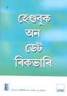 Hand Book on Debt Recovery (Assamese)