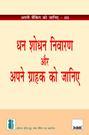 Dhan Shodhan Nivaran aur Apne Grahak Ko Janiye