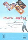 Inclusive Growth Thro Business Correspondent (Malyalam)