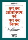 Dhan Kar Adhiniyam Avam Dhan Kar Niyam