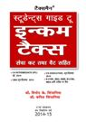 Students Guide to Income Tax with Service Tax and VAT (Hindi)
